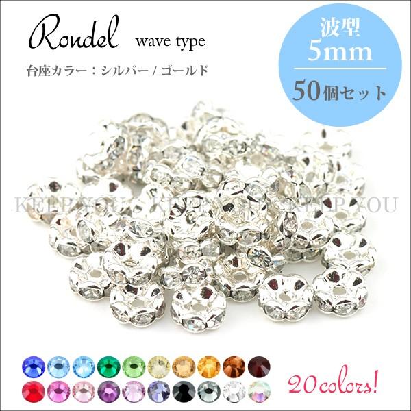 【メール便対応】波ロンデル 5mm 50個セット ライ...