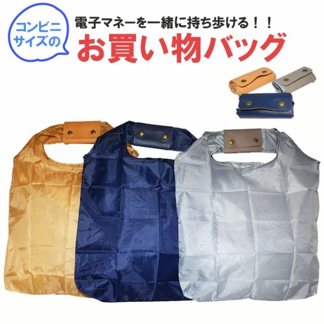 【メール便対応】エコバッグ -03 折りたたみ ショ...