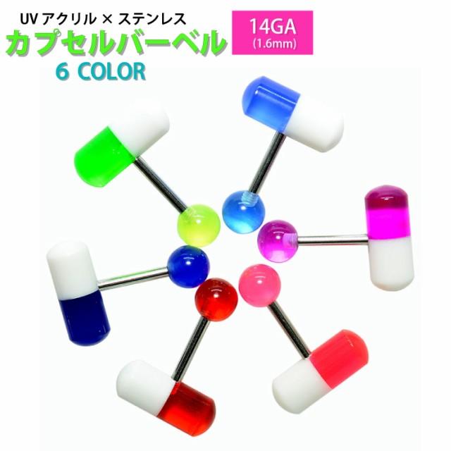 【メール便対応】カプセルバーベル14g-2 UVアクリ...
