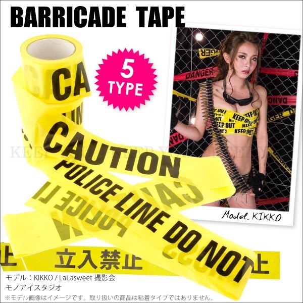バリケードテープ 7.5cm×100m 非粘着 5タイプ イ...