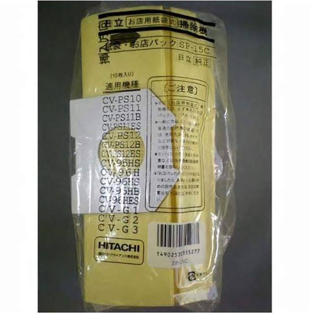 掃除機紙パック 日立 SP-15C 07-0486