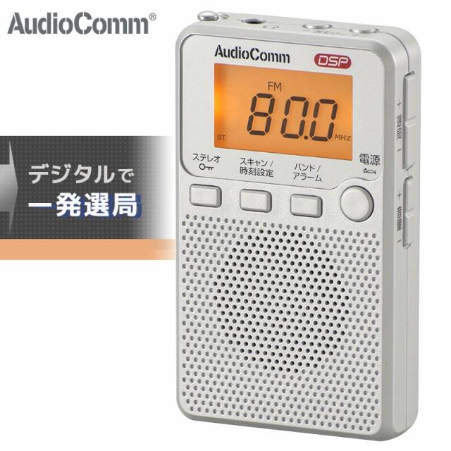 AudioComm DSP FMステレオAMポケットラジオ シル...