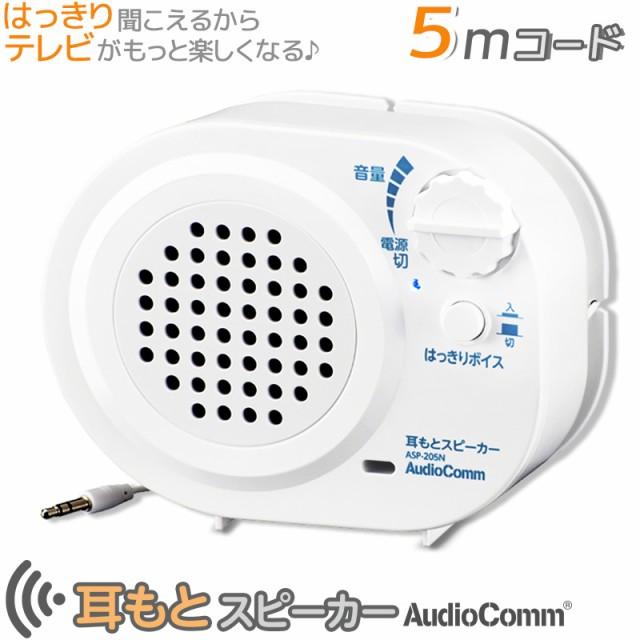 AudioComm 耳もとスピーカー_ASP-205N 03-2059