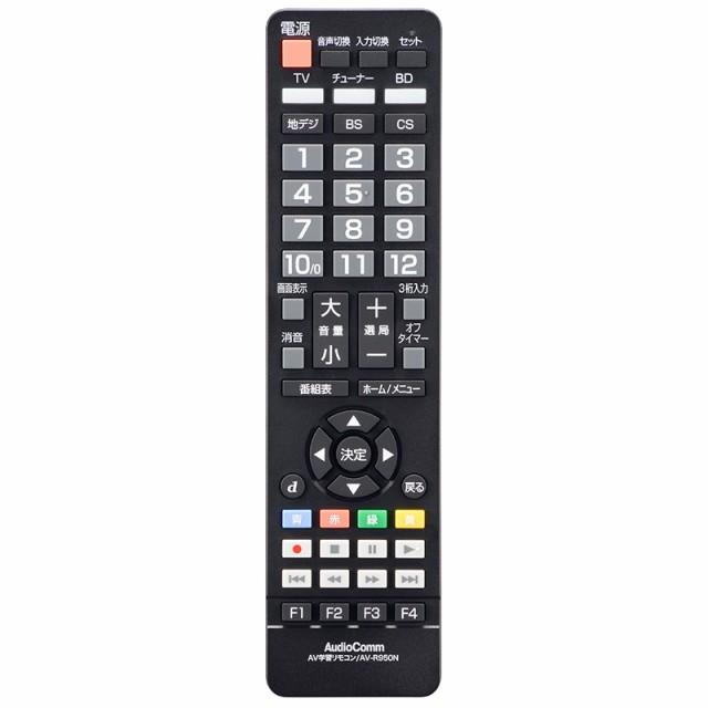 AudioComm AV学習リモコン テレビリモコン_AV-R95...