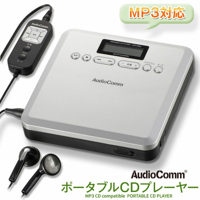 AudioComm ポータブルCDプレーヤー MP3対応|CDP-...