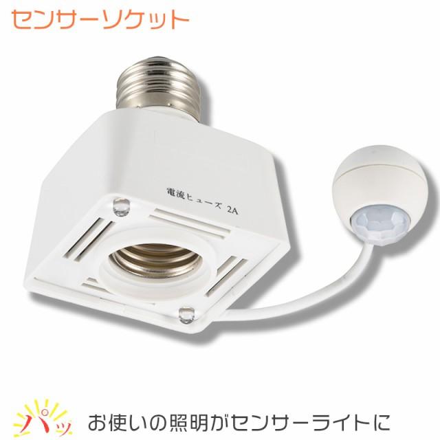 ソケット 人感センサー 自動点灯 自動消灯 E26対...