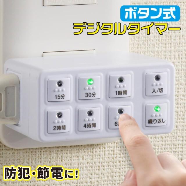 ボタン式デジタルタイマーAB6H|HS-AB6H 04-8883 ...
