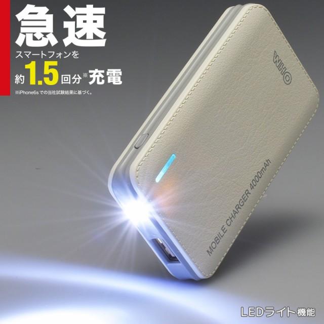 モバイルチャージャー 薄型4000mAhタイプ PSE適合...