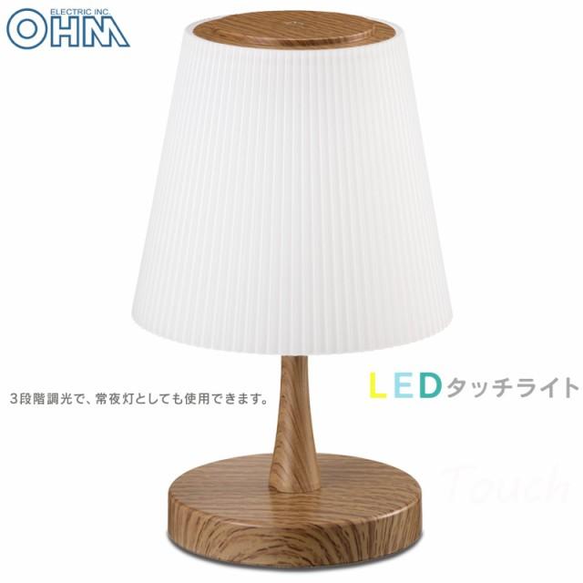LEDタッチライト 3段階調光 電球色 OHM TT-Y20T-T...