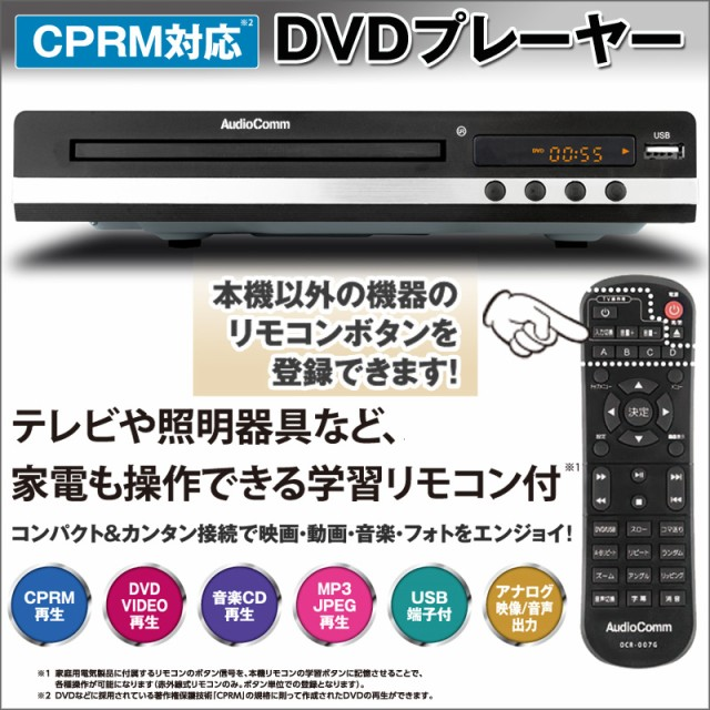 DVDプレーヤー CPRM対応 AudioComm OHM DVD-718 0...