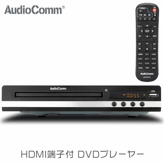 DVDプレーヤー HDMI端子付 AudioComm OHM DVD-718...