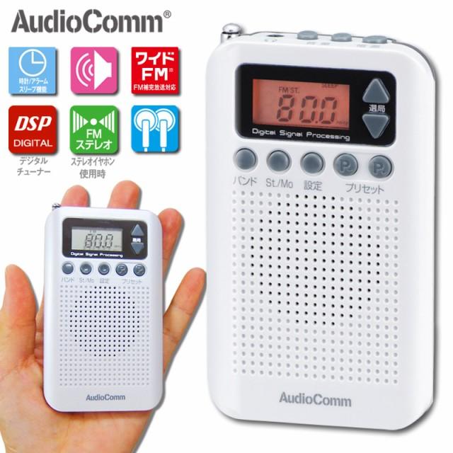 AudioComm FMステレオ/AMポケットラジオ DSP ワイ...