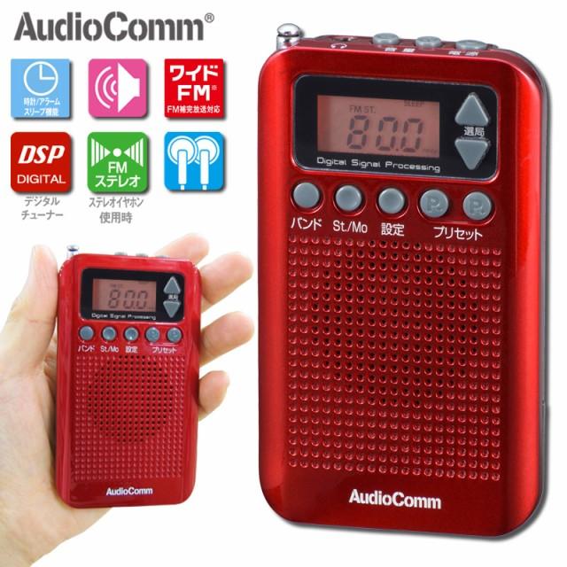ポケットラジオ ワイドFM DSP レッド 赤 RAD-P350...