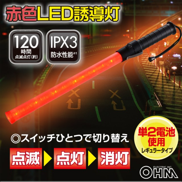 オーム電機 赤色LED誘導灯 レギュラーサイズ SL-W...