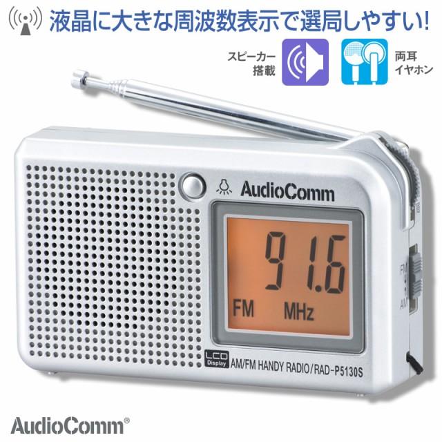 AudioComm 液晶表示ハンディーラジオ ワイドFM FM...