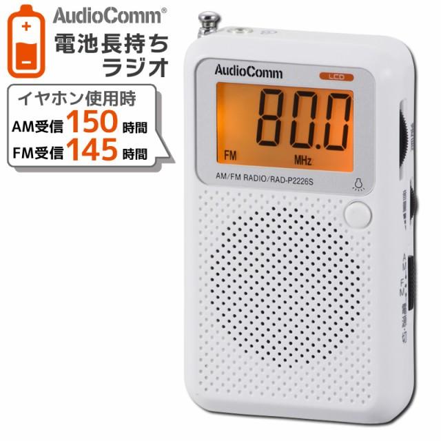 AM/FM液晶表示ポケットラジオ ワイドFM対応 ホワ...