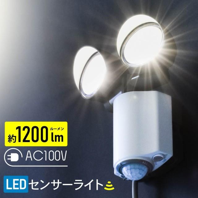 LEDセンサーライト 2灯_RL165Y2 07-8892 オーム電...