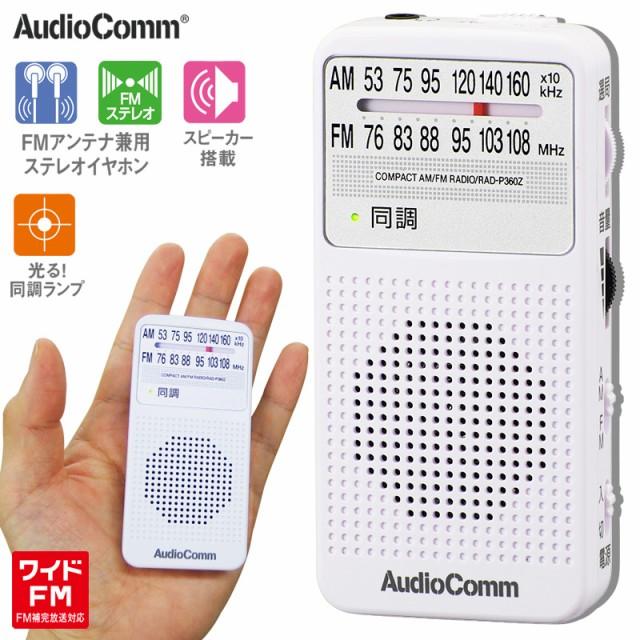 ラジオ コンパクト AM/FM ホワイト ワイドFM対応 ...