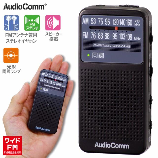 ラジオ コンパクト AM/FM ブラック ワイドFM対応 ...
