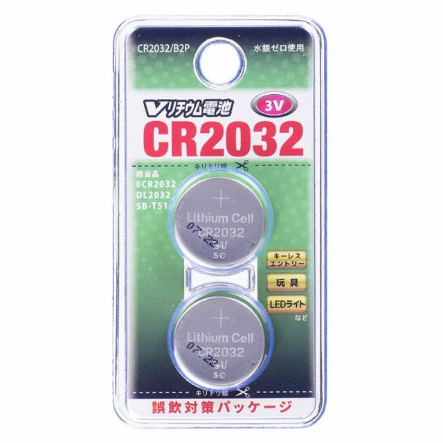 OHM Vリチウム電池 2個入 CR2032/B2P 07-9973