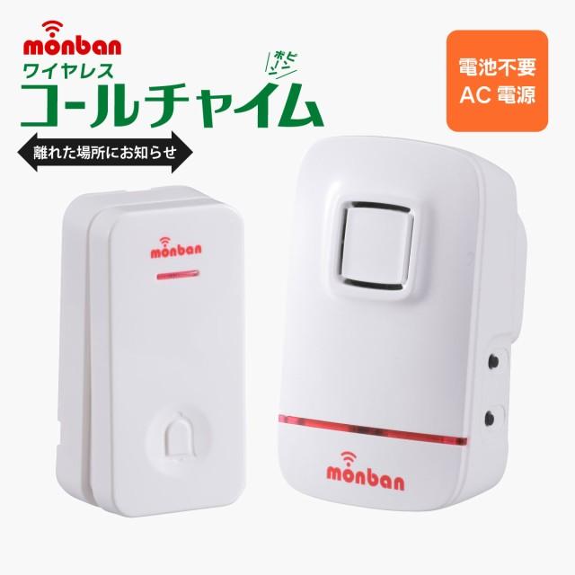 monban ワイヤレスコールチャイム 送信機+コンセ...