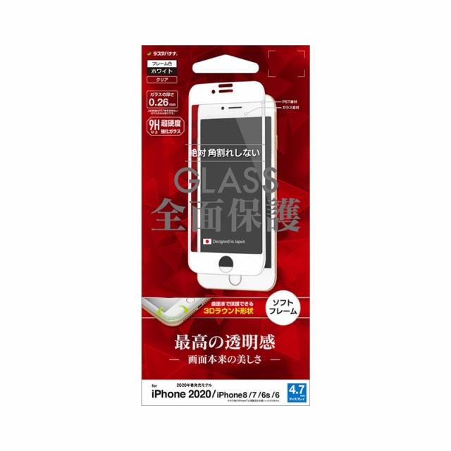 ラスタバナナ フィルム iPhoneSE第2世代/iPhone8/...