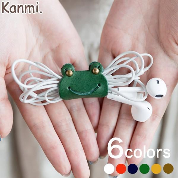 Kanmi.  カンミ カエル コードホルダー(S) Z17-...