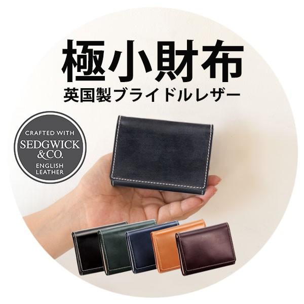 三つ折り財布 ブライドルレザー /BRITISH GREEN ...