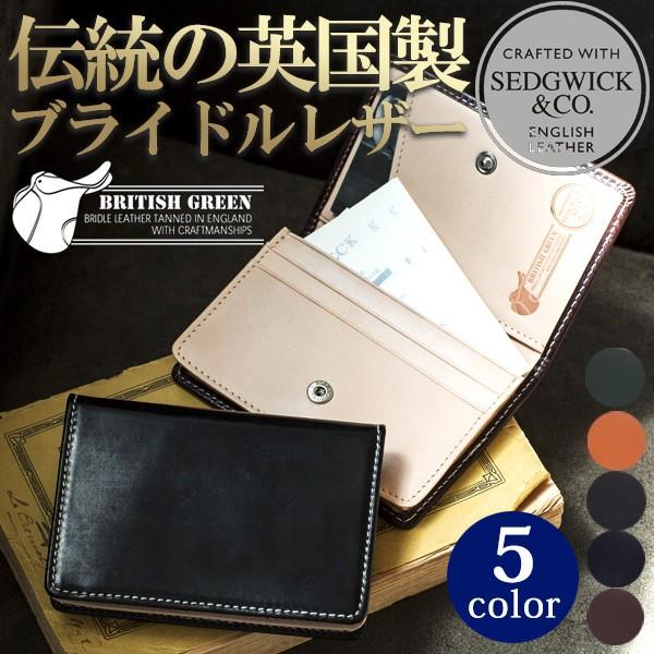 名刺入れ ブライドルレザー カードケース/BRITISH...