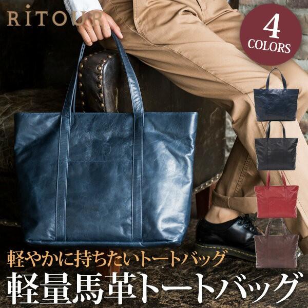 日本製 軽量馬革トートバッグ RiTOUR/リツア