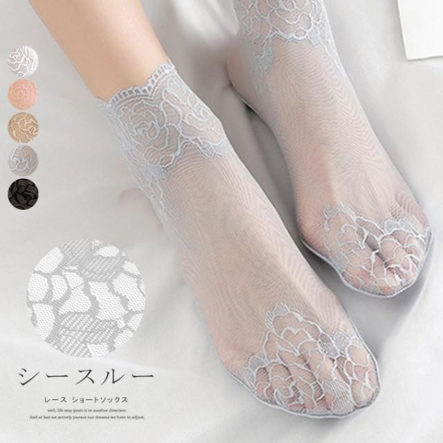 karei レースショートソックス レディース シースルー シアー 花柄 レース 脱げにくい フットカバー ソックス 靴下 浅履