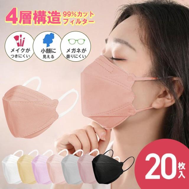 20枚入りマスク 4層構造 フィルター 花粉対策 4D...