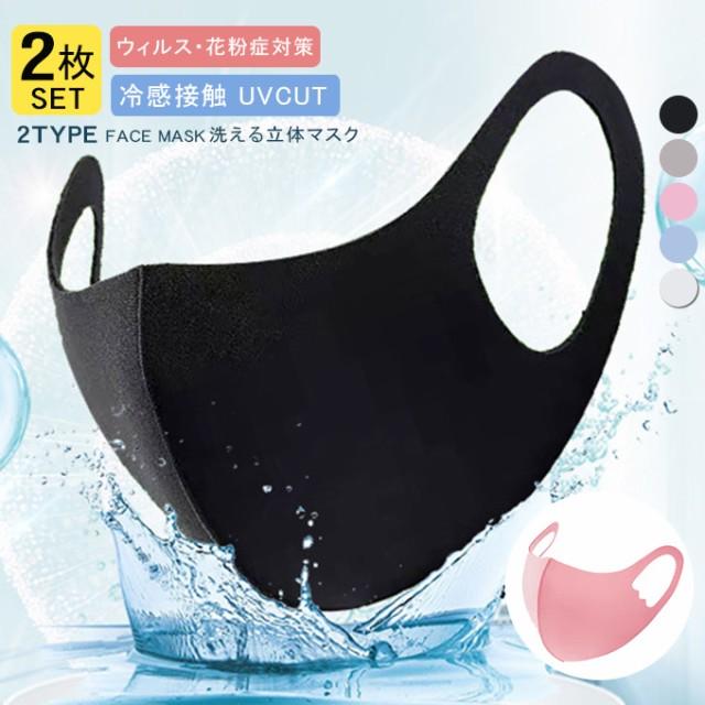 【還元祭クーポン対象商品】 夏用マスク 冷感マス...