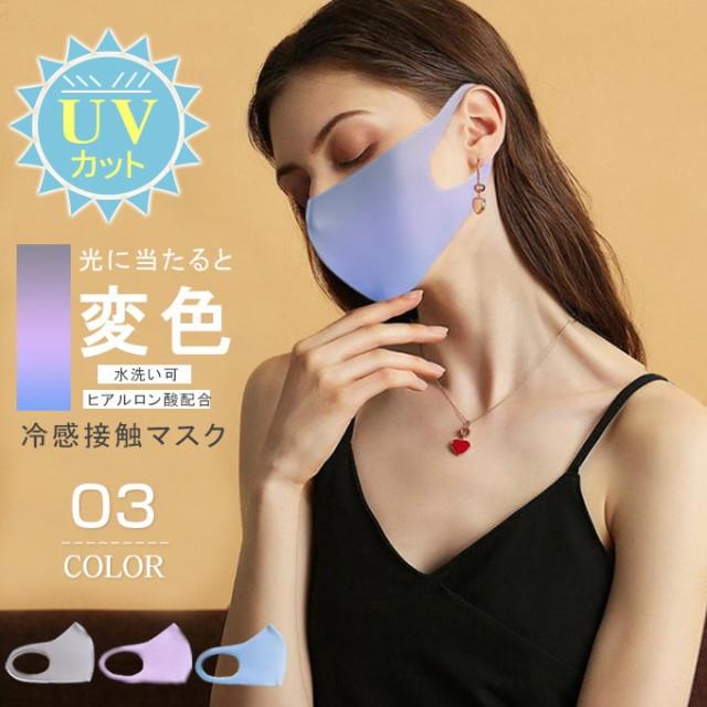 変色接触冷感 マスク ヒアルロン酸配合  水洗い可...