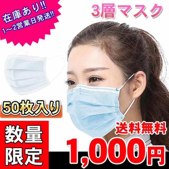 マスク 50枚  在庫あり 即納 ウィルス 三層構造 不織布マスク 男女兼用  50set-ae8242