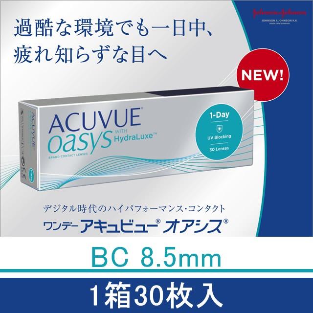 ワンデーアキュビューオアシス(BC8.5mm) 1箱30枚