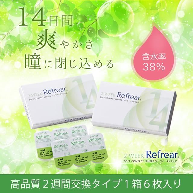 【2週間クリアコンタクト★1箱6枚】ツーウィーク...
