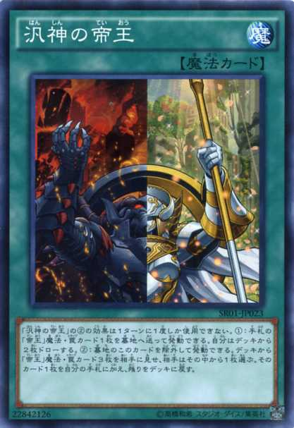 汎神の帝王 スーパーレア SR01-JP023 通常魔法...