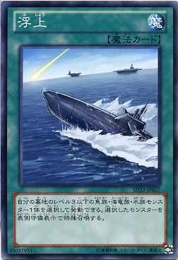 浮上 ノーマル SD23-JP027 【魔法カード】【遊...