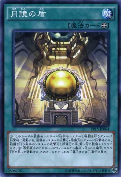 月鏡の盾 ノーマル EP15-JP064 装備魔法【遊戯...