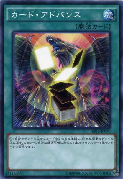 カード・アドバンス ノーマル EP15-JP070 通常...
