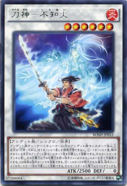 刀神-不知火 レア BOSH-JP053 炎属性 レベル6...