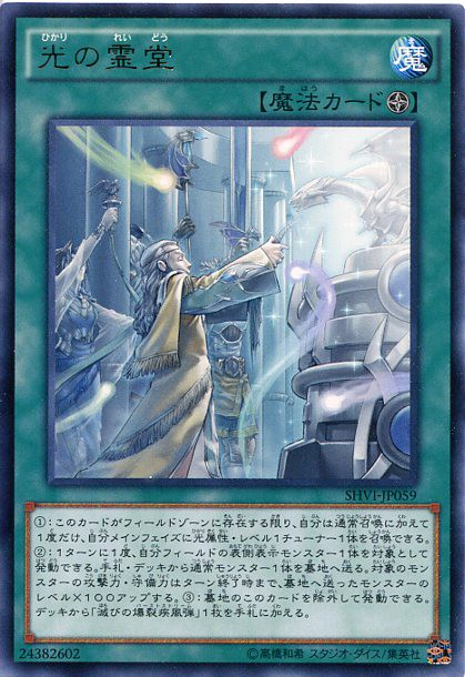 光の霊堂 レア SHVI-JP059 フィールド魔法【遊...