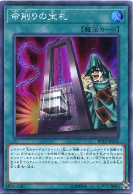 命削りの宝札 スーパーレア RC02-JP036 通常魔...