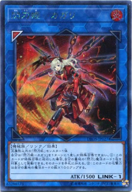 閃刀姫-カガリ シークレットレア DBDS-JP027 ...