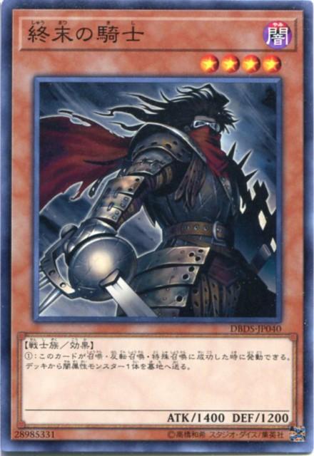 終末の騎士 ノーマル DBDS-JP040 闇属性 レベ...