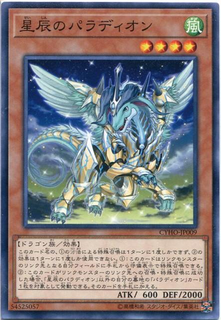 星辰のパラディオン ノーマル CYHO-JP009 風属...