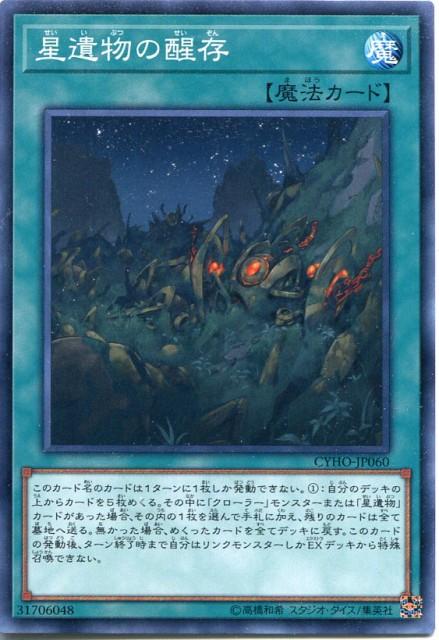 星遺物の醒存 ノーマル CYHO-JP060 通常魔法【...
