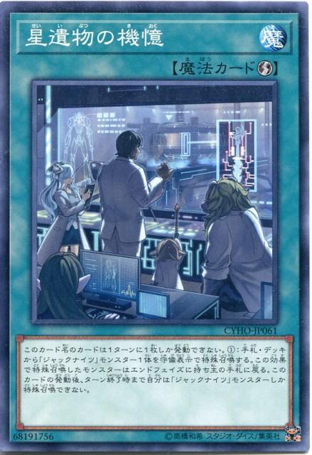 星遺物の機憶 ノーマル CYHO-JP061 速攻魔法【...