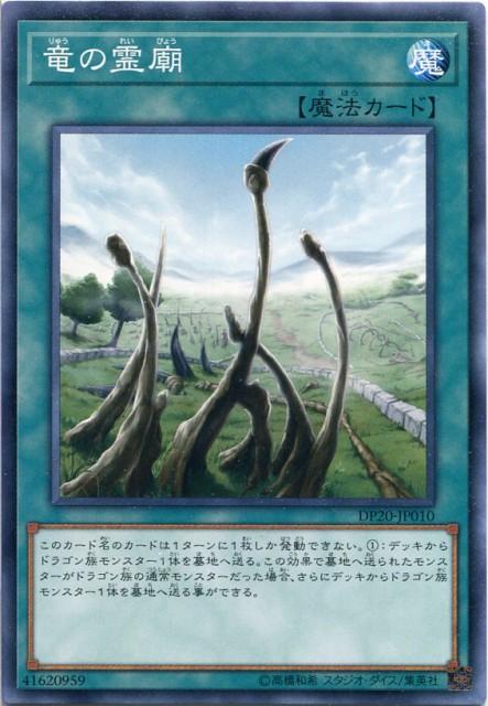 竜の霊廟 ノーマル DP20-JP010 通常魔法【遊戯...